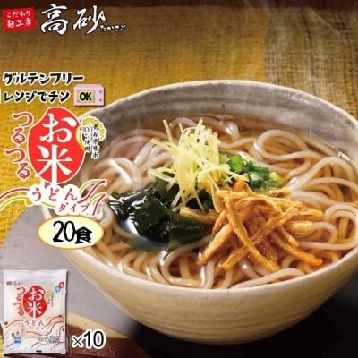 【クール】 高砂食品 お米つるつる うどんタイプ 20食 麺のみ 青森県産米 米粉麺 ゆで麺 小麦不使用 アレルギー対応 要冷蔵100日間保存