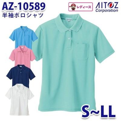 AZ-10589 S~LL 半袖ポロシャツ 吸汗速乾クールコンフォート レディース AITOZアイトス AO2