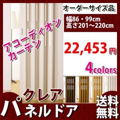 アコーディオンカーテン アコーディオンドア パネルドア  幅86・99cm 高さ201〜220cmまで フルネス クレア 部屋 仕切り