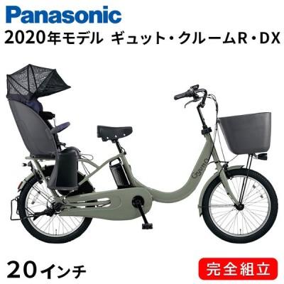 電動自転車 パナソニック 電動自転車 20インチ 3段変速ギア ギュット クルームR DX BE-ELRD03G 2020年 マットオリーブ
