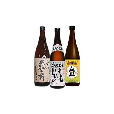 日本酒 飲み比べ こだわりの北陸地酒720ml3本セット(No.19) 天狗舞山廃純米・立山特別純米・よしのとも純