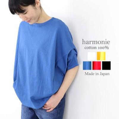 harmonie  アルモニ - スーピマストレッチ シャーリングドルマン プルオーバー -