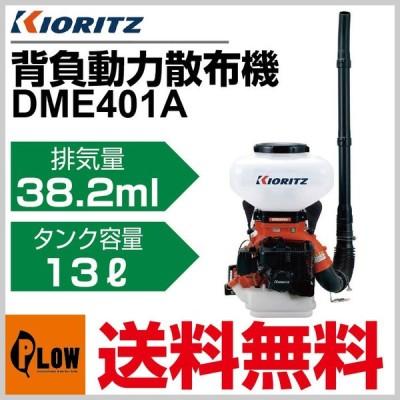 共立 動力散布機 DME401A【背負式 散布器 散粉器 散粒機】【エンジン式】【iスタート】