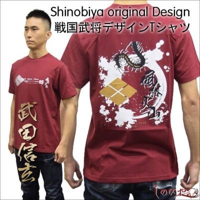 武将Tシャツ「武田信玄」・しのびやオリジナルデザイン