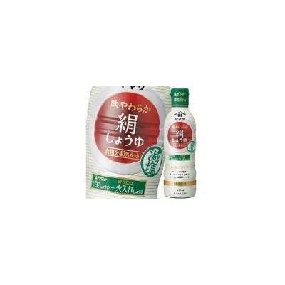ヤマサ 鮮度生活 絹しょうゆ減塩450ml×1ケース(全12本)【送料無料】