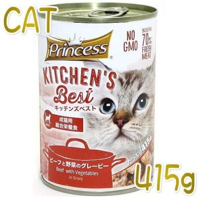 SALE/賞味期限2023.4・キッチンズベスト 猫プリンセス ビーフと野菜のグレービー 415g缶 猫用 B品「潰れ凹みあり」kb06604
