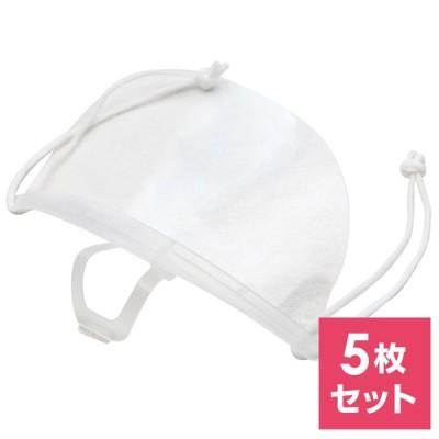 送料無料 マウスシールド 透明 マスク クリア 透明マスク 5枚 洗える おしゃれ 軽量 高透明 新型コロナウィルス対策 飛沫防止 飛散防止  _74290a