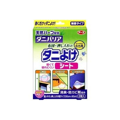 ダニバリア ダニよけシート 2枚 / アース製薬