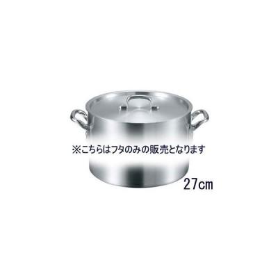 EBM  アルミ S型 鍋蓋 27cm