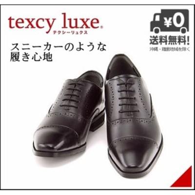 テクシーリュクス ビジネスシューズ スニーカー メンズ 本革 ストレートチップ EE texcy luxe TU-801 ブラック