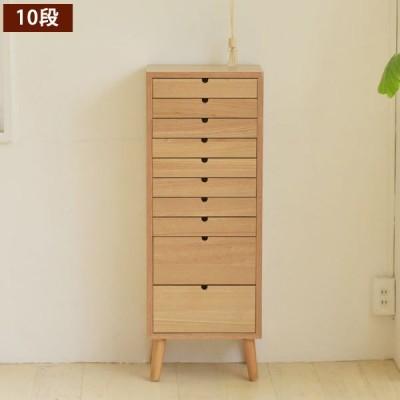 10段タイプ 多段チェスト 幅36cm 北欧家具調収納チェスト ONCH-0045-BB