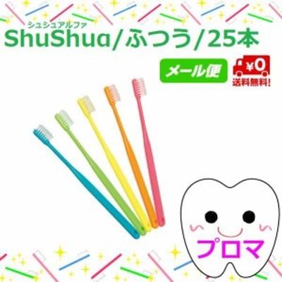 ◆送料無料(メール便)◆ShuShuα(シュシュアルファ)【ふつう】25本セット(色はおまかせ)