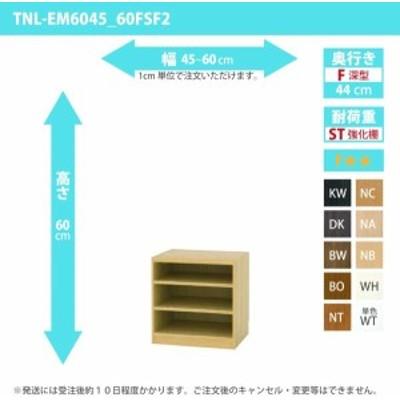オーダー家具 収納棚 オーダーラック 強化棚板 幅45~60cm 高さ60cm 奥行44cm