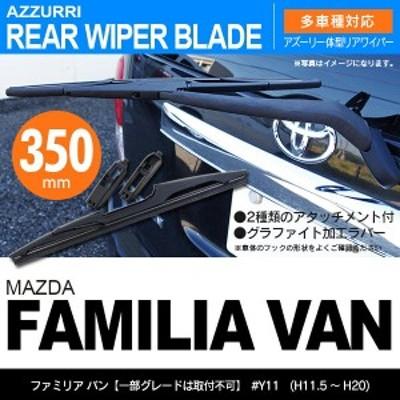 リア ワイパーブレード 一体型 リアワイパー 350mm 1本 ファミリア バン H11.5 ~ H20 #Y11 【送料無