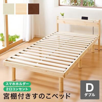 スマホホルダー付き すのこベッド ダブル 宮付きすのこベッド コンセント付き 天然木 高さ調整 棚付き 宮付き フレームのみ