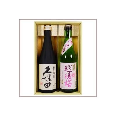 日本酒 久保田 純米大吟醸と越後桜 特撰純米 飲み比べギフトセット720ml×2本 送料無料