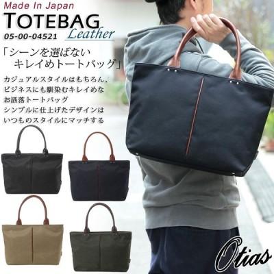 トートバッグ  おしゃれ ファスナー付き 大きめ ビジネス タウンユース メンズ レディース 男性 かばん ナイロン 日本製 プレゼント Otias オティアス