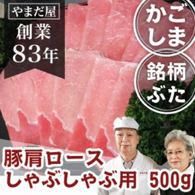 九州産 銘柄豚 ブランド豚 ぶた肉 豚肉 鹿児島県産 国産豚 はいからポーク 豚しゃぶ しゃぶしゃぶ 豚肩ロース(極薄) 500g