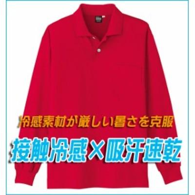 【ポロシャツ メンズ】【清涼・涼しい 清涼感 爽やか】【 吸汗 速乾】【ユニフォーム】 【制服】【送料無料】