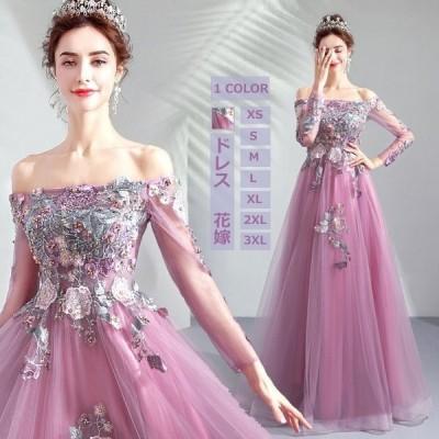 ドレス大きいサイズ演奏会用ロングドレスウェディングドレスパーティードレスフォーマルオフショルダー花嫁結婚式お呼ばれドレス二次会舞台衣装