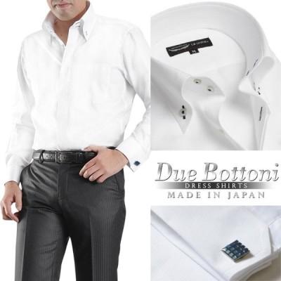 ドレスシャツ メンズ 日本製 綿100%  新作 ドゥエボットーニ ボタンダウン Le orme ワイシャツ 長袖 ホワイト 比翼仕立て ダブルカフス