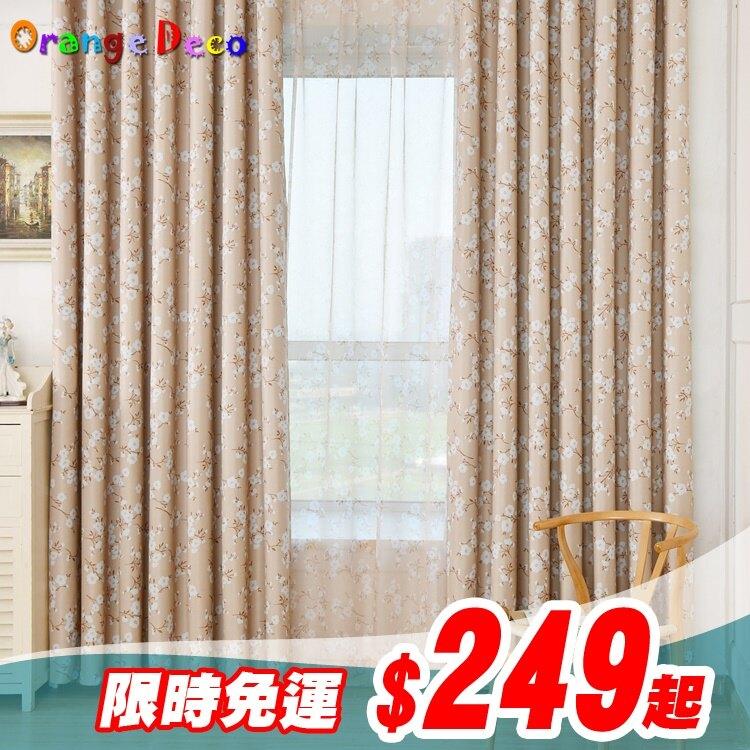 【橘果設計】成品遮光窗簾 多尺寸可選 木棉花咖 捲簾百葉窗隔間簾羅馬桿三明治布料遮陽
