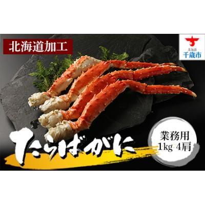 ◇業務用!タラバ足1kg 4肩セット(北海道加工)◇ 【カニ・蟹】