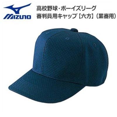 野球 MIZUNO【ミズノ】 日本高等学校野球連盟・日本少年野球連盟(ボーイズリーグ)指定仕様 塁審用六方型帽子 メジャーメッシュ