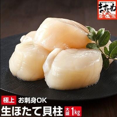 たっぷり1kg高級ホタテますよね生ほたて貝柱1kg(小粒80-100粒)お寿司フライ料理いろいろ!口の中でとろける