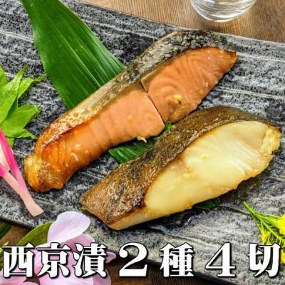 手作り西京漬け2種4切れ「桂」 西京焼き お取り寄せグルメ 京都老舗 いちのでん 送料込み  お買い得 ギフトセット 送料無料 ホワイトデー 銀タラ 鮭