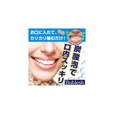 オーラル ケア ウォッシュ バブレッシュ メール便OK/炭酸タブレット 歯みがき 口腔 口内 ハミガキ 健康 マウスウォッシュ