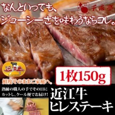 牛肉 近江牛 ヒレ ステーキ 1枚150g お肉ギフト のしOK お中元 ギフト