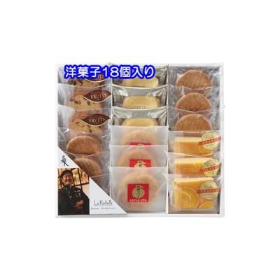 お歳暮 贈答品 ● 洋菓子 18個入り ギフト セット 送料無料 31245