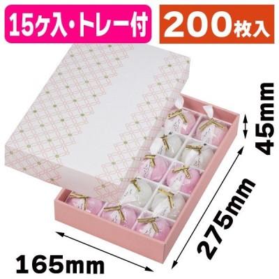 (和菓子用ギフト箱)七宝つなぎ うすべに色15ヶ入 トレー付/200枚入(19-96UB)