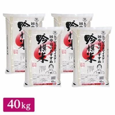 田中米穀 ■【精米】お米マイスター田中亮おすすめ吟撰米(国産) 40kg(10kg×4)