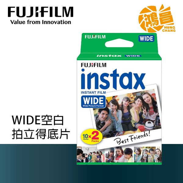 Fujifilm 富士拍立得底片寬幅 空白底片 WIDE 300/210【鴻昌】
