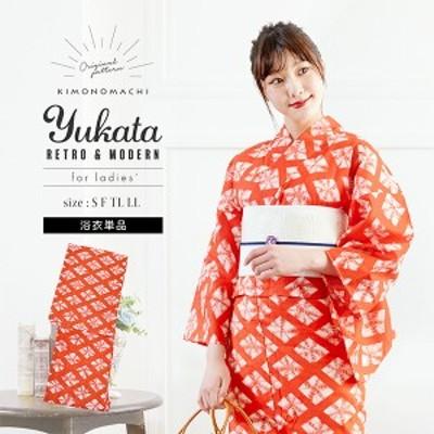 KIMONOMACHI オリジナル 浴衣 レディース 単品 「赤色に菱形 絞り風」 S/F/TL/LL 【メール便不可】
