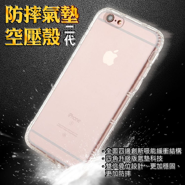 二代防摔空壓殼 iphone X 空壓殼 手機殼 氣墊殼