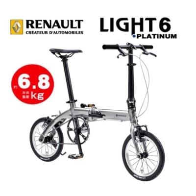 ●送料無料!! 折りたたみ自転車 RENAULT(ルノー) PLATINUM LIGHT6 (プラチナ ライト6) 14インチ 超軽量アルミフレーム