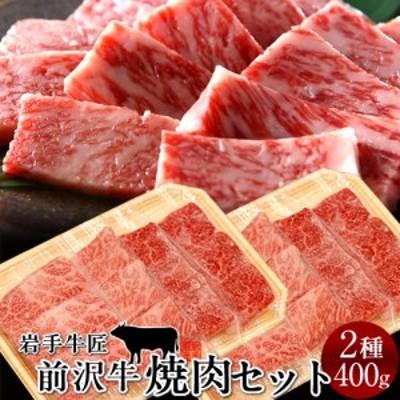 牛肉 前沢牛 焼肉 食べ比べセット[赤身200g、霜降りロース200g]特選 岩手県産 黒毛和牛