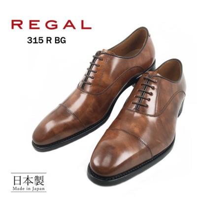 リーガル REGAL ブラウン ストレートチップ ロングノーズ ビジネス フォーマル ガラス張り 鏡面仕上げ メンズ 315R