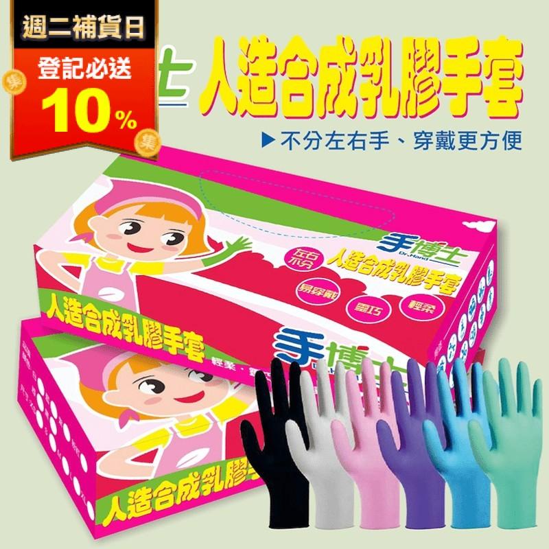 【手博士】人造合成乳膠手套100入/盒(NBR手套/清潔手套/衛生手套)