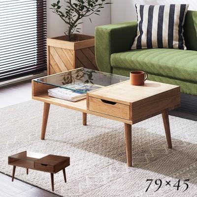 ガラス センターテーブル 引き出し付き 天然木 ローテーブル テーブル 木製 おしゃれ リビングテーブル かわいい カフェ 北欧