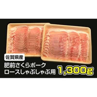 佐賀県産肥前さくらポークローススライスしゃぶしゃぶ用1.3kg 1万円コース