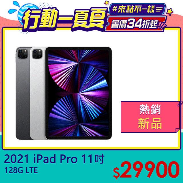 2021 iPad Pro 11吋 128G LTE 太空灰 (MHW53TA/A)