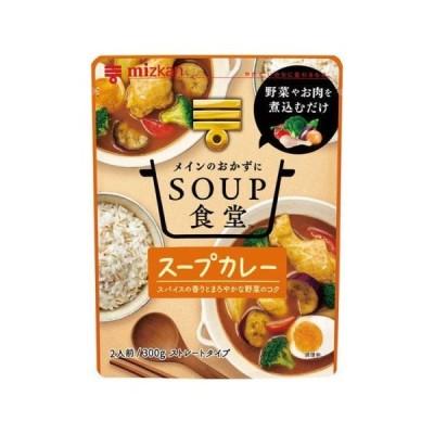 ミツカン SOUP食堂 スープカレー 300g×10個セット /SOUP食堂