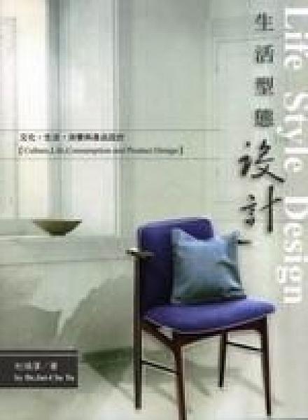二手書博民逛書店 《生活型態設計-設計生活叢書18》 R2Y ISBN:9867809165│杜瑞澤