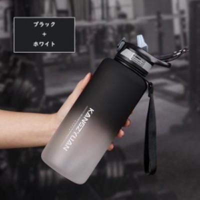 水筒 大容量 直飲み 運動 ジム ヨガ 体操 トレーニング スムージー シェイカー グラデーションスポーツカップ  tritan材質 四色選