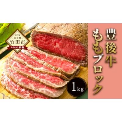 大分県竹田産 おおいた和牛 ももブロック 【1kg】