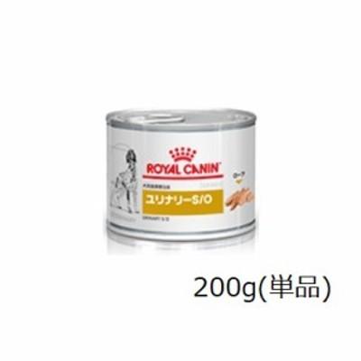 ロイヤルカナン 犬用 ユリナリーS/O ウェット 缶 200g(単品)
